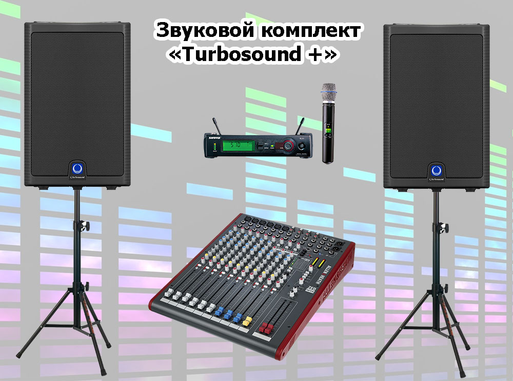 set Turbosound plus 1 1000.jpg