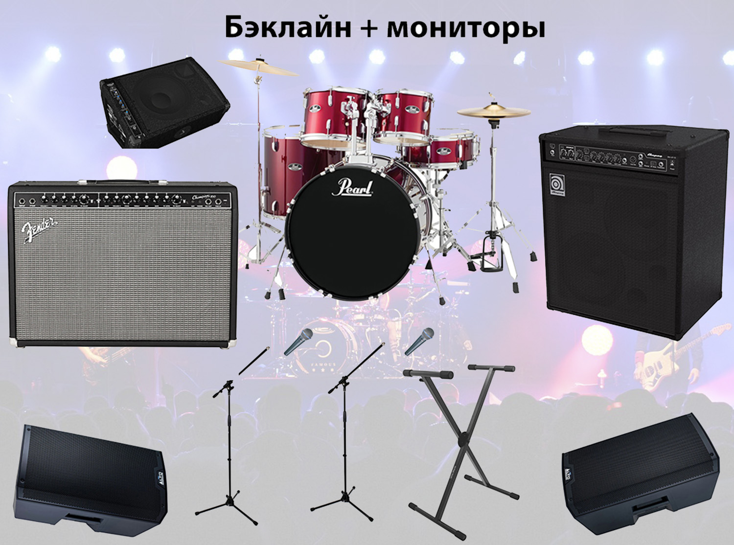 backline_and_stage_monitors_2_1500.jpg
